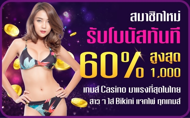 sexybaccarat-promotion-Promotion_01