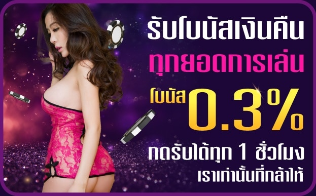 sexybaccarat-promotion-Promotion_03